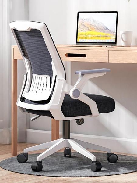 辦公椅舒適電腦椅家用會議室椅學生宿舍弓形網久坐椅子職員靠背凳 青木鋪子