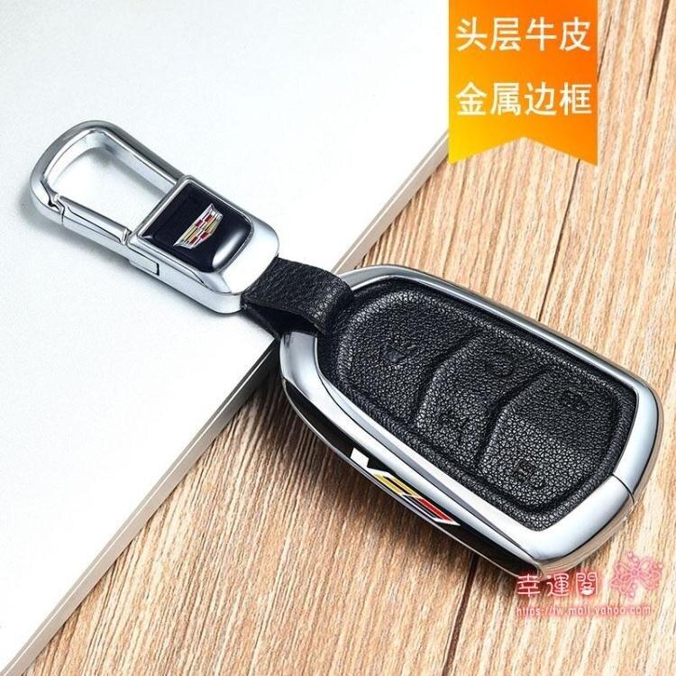 【八折】汽車鑰匙包 適用凱迪拉克鑰匙套atsl翻毛皮xts殼xt5扣xt4ct6 xt6汽車鑰匙包男