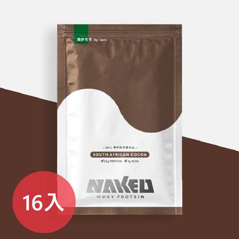 [NAKED] 低糖益生菌乳清蛋白16入組 (36g/包) 南非可可