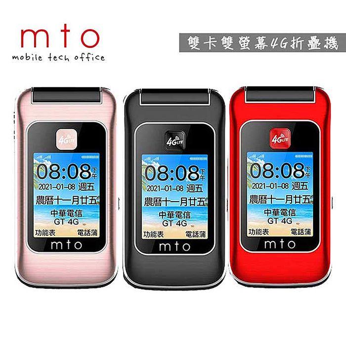 MTO M28 雙卡雙螢幕4G折疊機紅