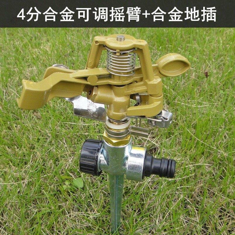 農用搖臂噴頭自動旋轉草坪綠化360度園林噴灌灌溉噴水器澆地利器