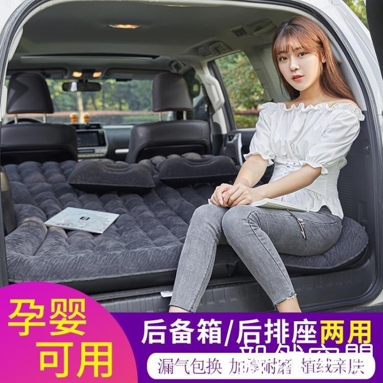 樂天優選-充氣床墊 汽車床墊后排旅行床車載睡覺墊充氣床SUV轎車后座睡墊車內氣墊床-免運-七天鑒賞期