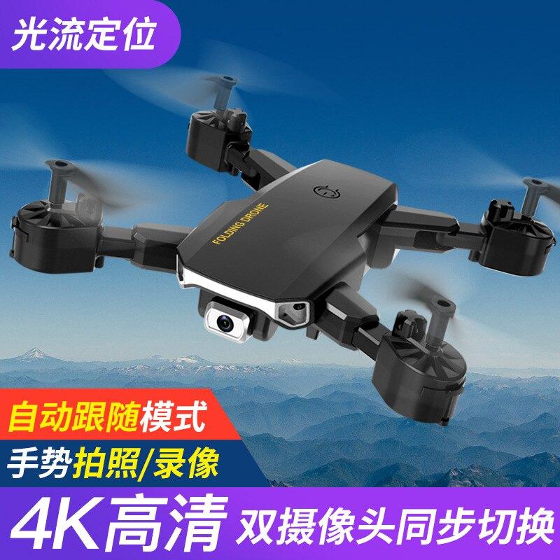A17折疊4k雙攝像頭無人機長續航四軸飛行器