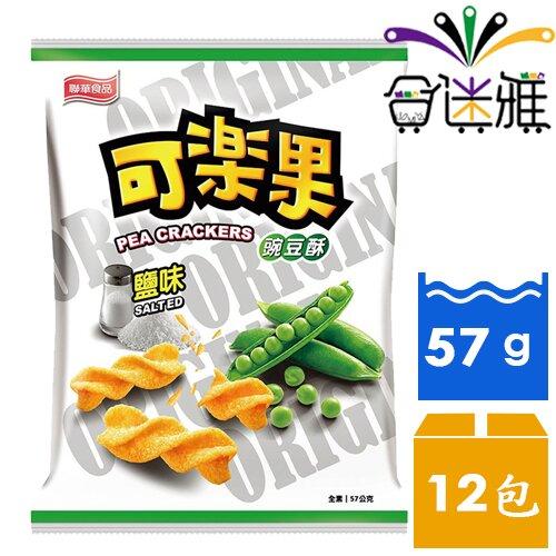 可樂果-鹽味57g(12包/箱)*1箱