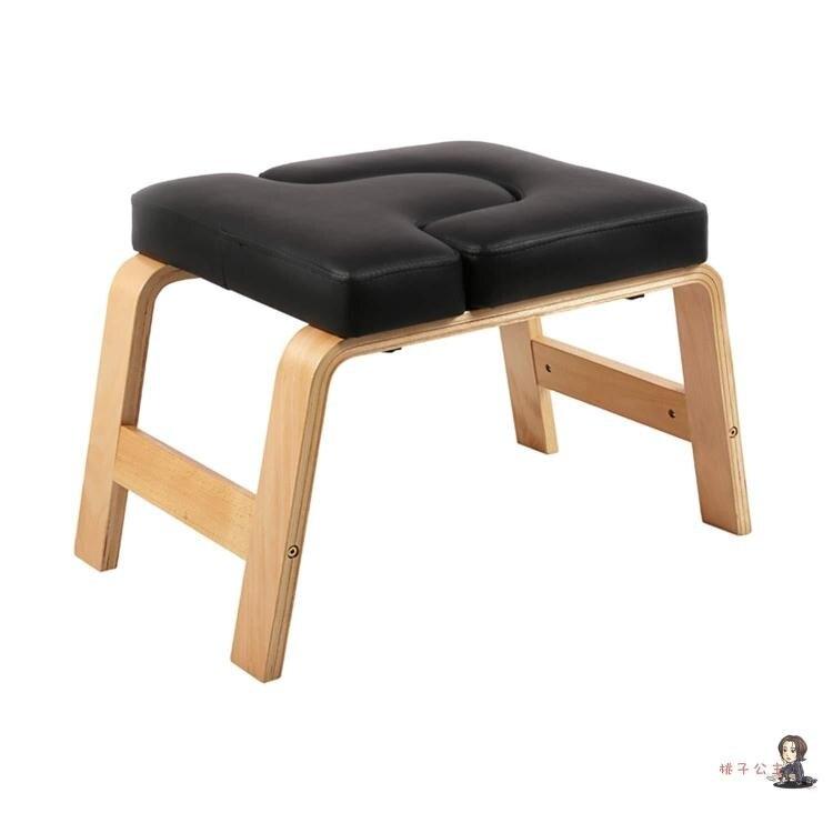 倒立機 瑜伽倒立凳健身瑜伽椅子家用器材頭倒立伸展架神器T【居家家】