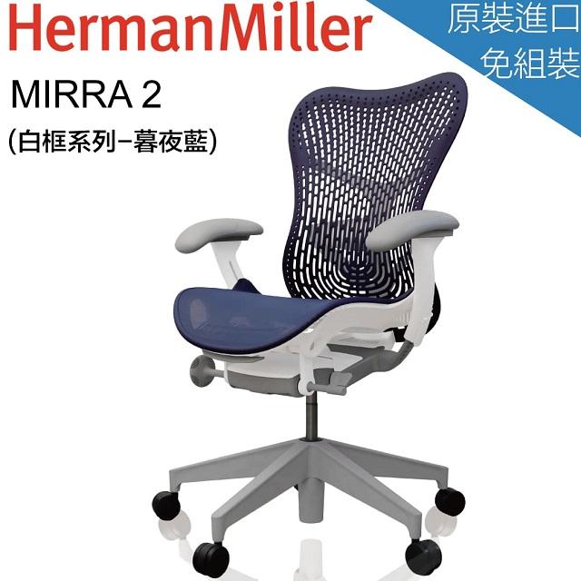 {全新進化改版} Herman Miller 人體工學椅 - Mirra 2 Chair 【白框系列-暮夜藍】