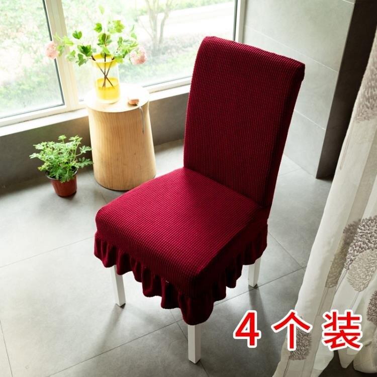 椅套 加厚椅子套餐椅套罩通用現代簡約椅墊家用辦公彈力凳子套酒店椅套