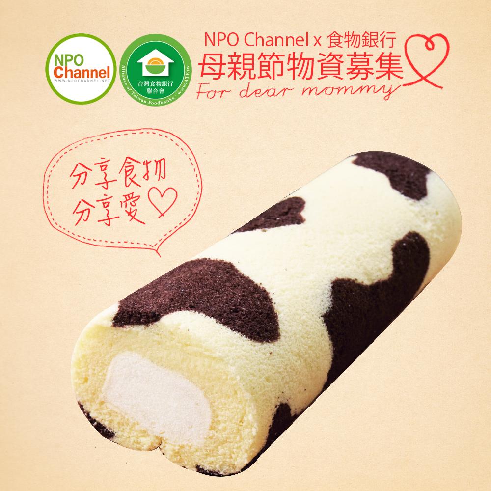 預購《NPOchannelx食物銀行聯合會》集食送愛-1 for one挺好鮮奶凍捲現正募集中(購買者本人將不會收到商品)