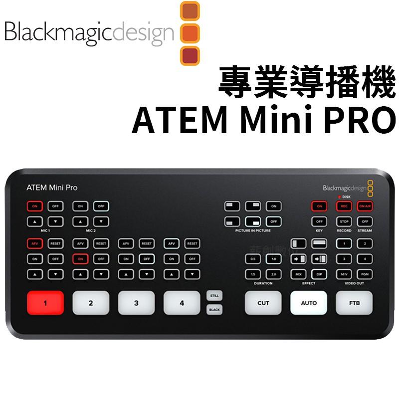 【Blackmagic 黑魔法】 公司貨 ATEM mini Pro 專業導播機 4路導播機 導播工作台 直播 串流