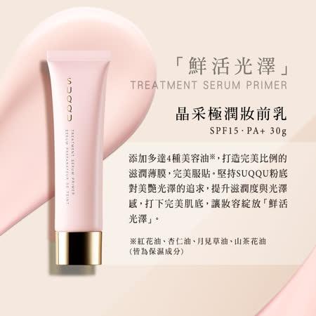 SUQQU 透明光澤美肌妝前乳3件好禮組