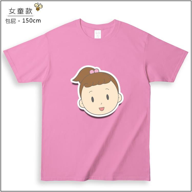中大尺碼親子裝T恤【女童】立體家人訂製親子棉T