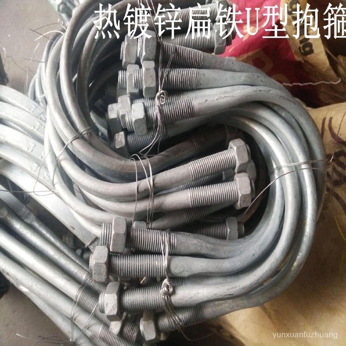抱箍管卡熱鍍鋅U型M16電力卡箍加工電線桿扁鐵U形螺栓螺絲M18【2月26日發完】 全館八五折