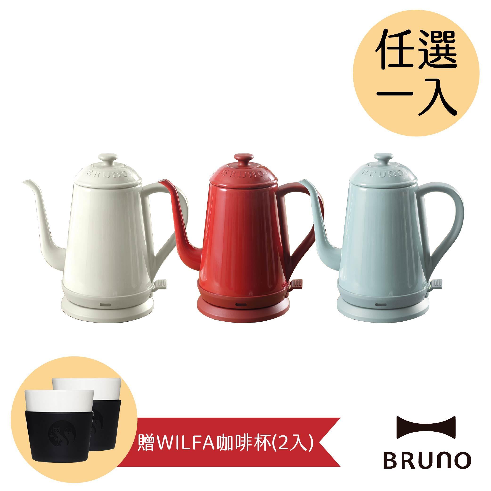 【日本BRUNO】復古造型不銹鋼快煮壺 (紅/白/藍) 贈Wilfa咖啡杯(兩入)