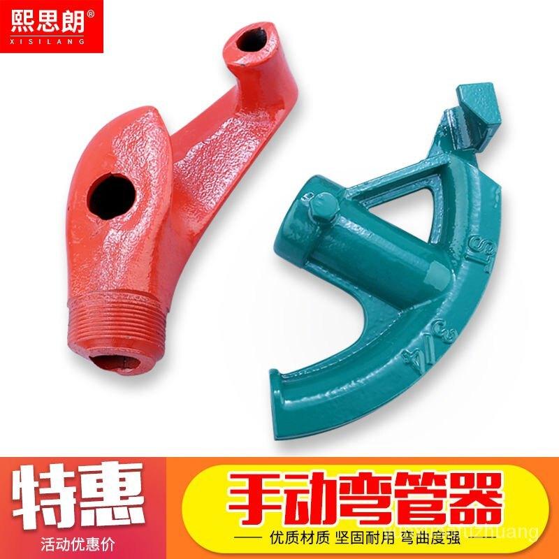 手動彎管器kbg鋼管20電線管25鐵管pvc鍍鋅管線管jdg握彎器加厚型 全館八五折