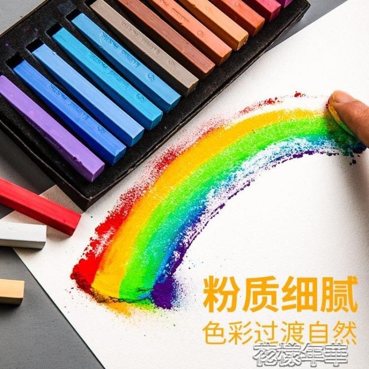 馬利色粉筆48色36色24色彩色粉筆顏料彩繪色粉手繪專業繪畫馬力畫畫 快速出貨