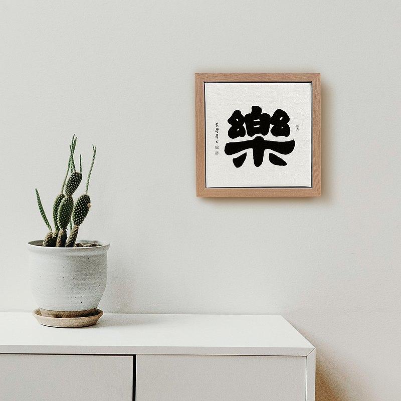 | 樂 | 手寫字書法 原木掛畫/油畫/複製畫/居家裝飾 實木外框