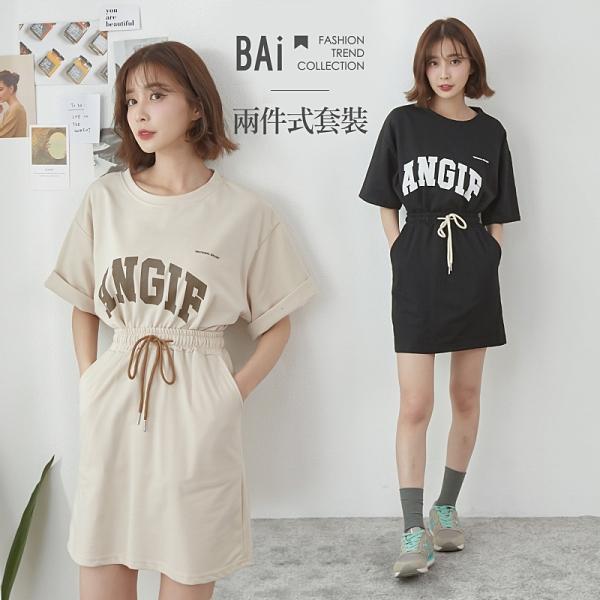 英字寬版T恤+衛衣棉短裙套裝兩件式組合-BAi白媽媽【310205】