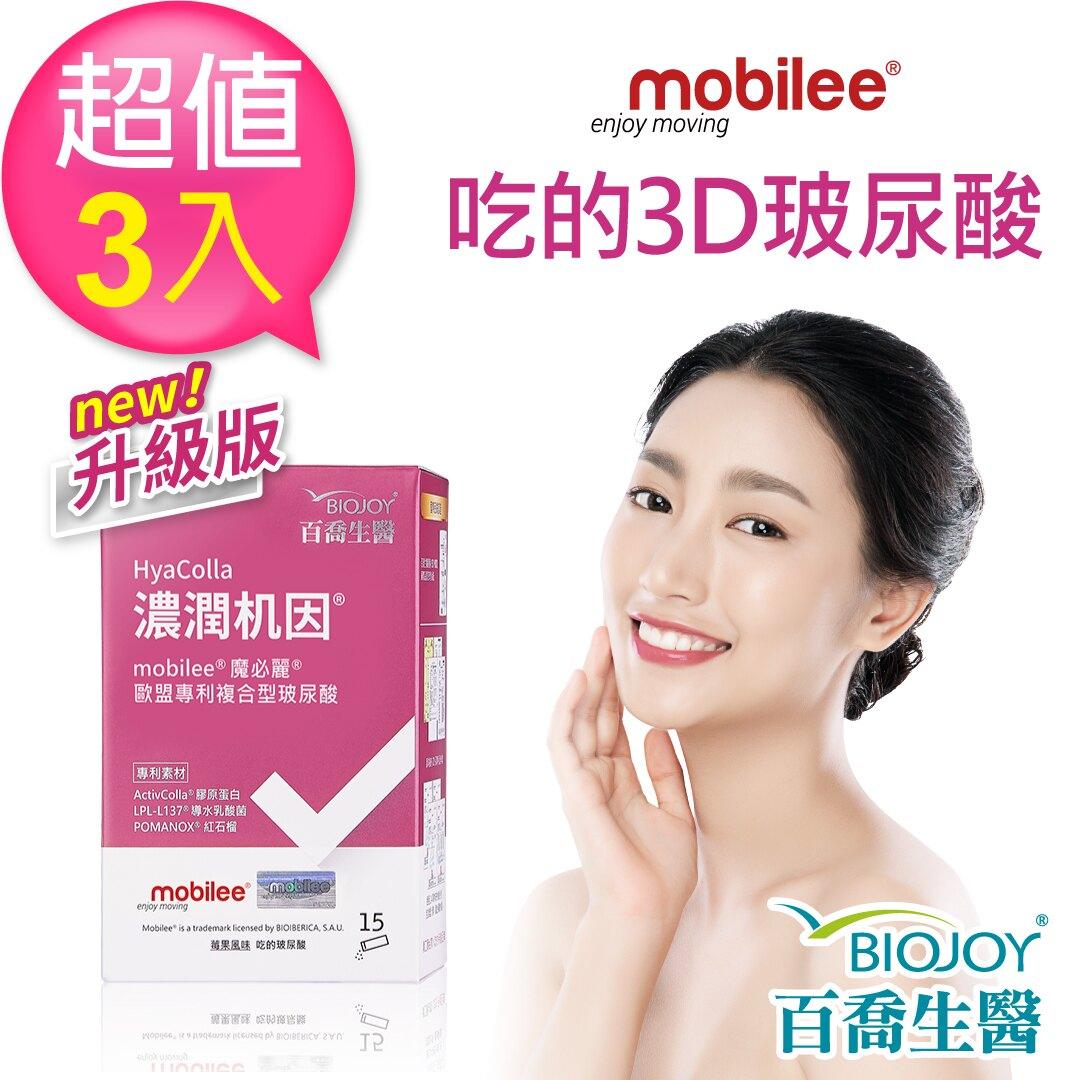 《BioJoy百喬》吃的3D玻尿酸-濃潤机因_PLUS神經醯胺(15包/盒)X3盒