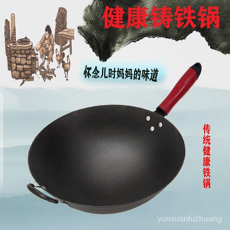 老式生鐵鍋炒鍋傳統無塗層圓底鍋燃氣灶電磁爐通用尖底鑄鐵炒菜鍋 全館八五折