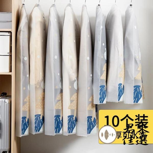10個 衣服防塵罩防塵袋衣物掛衣袋子透明掛式收納袋 西裝防塵【君來佳選】