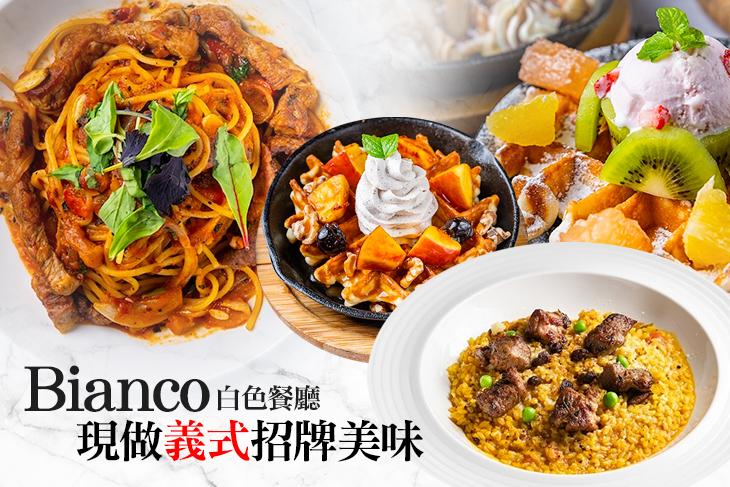 【高雄】Bianco 白色餐廳(高雄大立店) #GOMAJI吃喝玩樂券#電子票券#美食餐飲