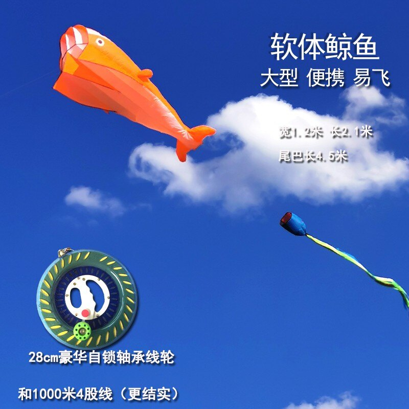 3D立體軟體風箏氣球無骨抗大風大型超大高檔鯨魚特大巨型大人專用 愛尚優品