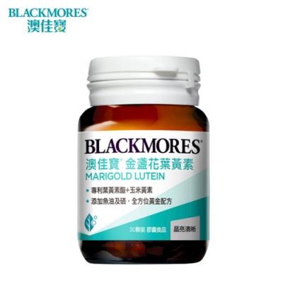 澳佳寶Blackmores 晶采金盞花葉黃素(30顆)[3入組]
