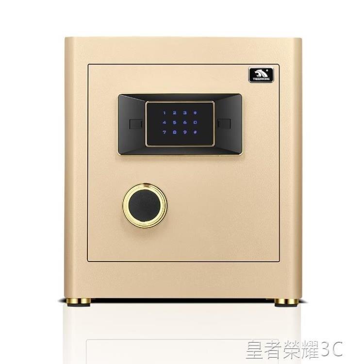 【八折】保險櫃 家用辦公小型保險箱床頭指紋電子密碼前台酒店保管箱保險櫃入墻YTL 城市玩家