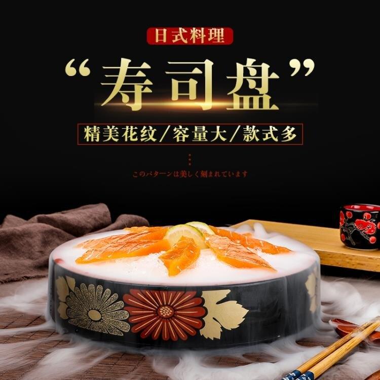 壽司盤 日式三文魚盤子刺身盤高檔冰盤冰碟圓形 海鮮生魚片魚生冰板