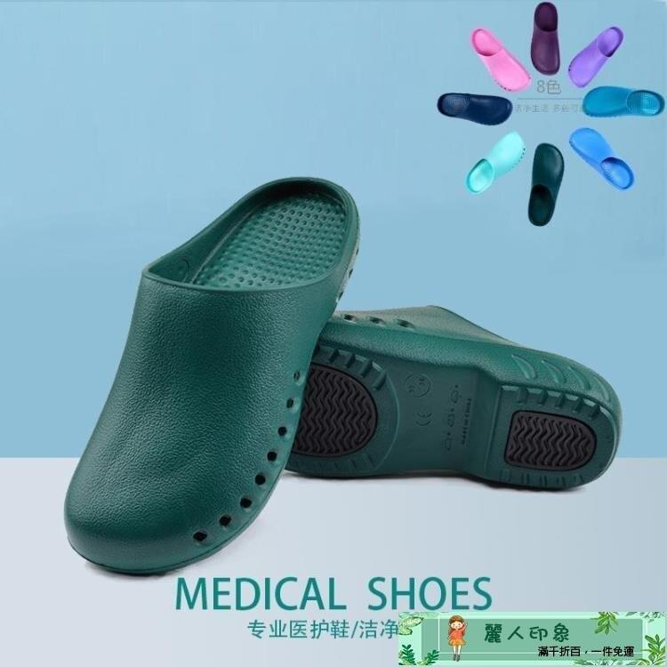 防護鞋 手術室醫生防護鞋男女護士專用拖鞋ICU防滑軟底血透室包頭洞洞鞋【如夢令】