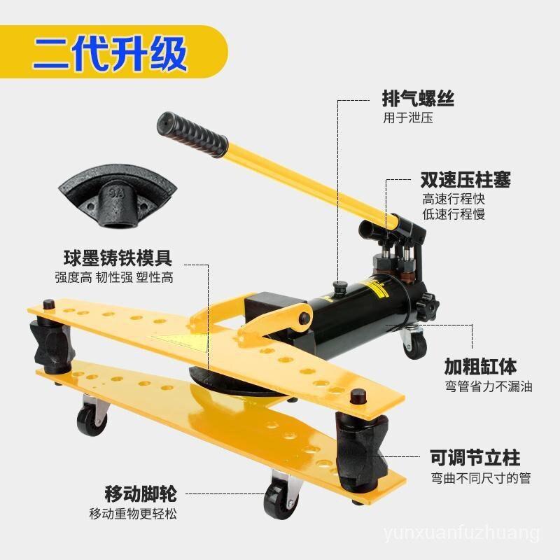 電動彎管器 液壓彎管機 彎管工具 手動彎管機1寸2/3/4寸模具配件 全館八五折