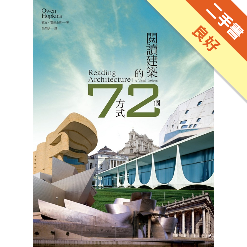 閱讀建築的72個方式[二手書_良好]2469