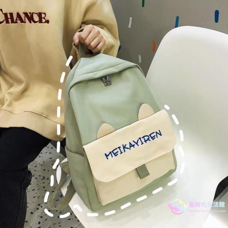 後背包 包包女2020新款時尚撞色學生韓版百搭大容量雙背包【星時代生活館】