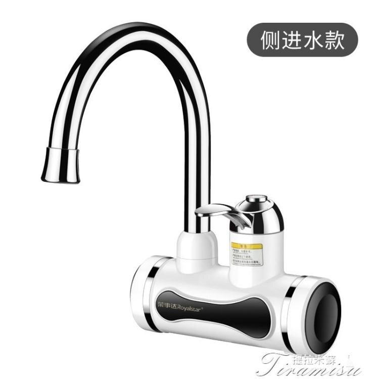 免運 精品-水龍頭加熱器 即熱式電熱水龍頭速熱加熱廚房寶過自來水家用熱水器側進水 快速出貨
