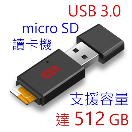 USB 3.0 Type A Micro SD / SDXC / SDHC 迷你讀卡機 C308