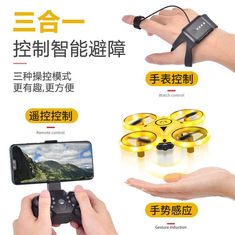 三合一多功能手表無人機手勢感應四軸飛行器遙控飛機
