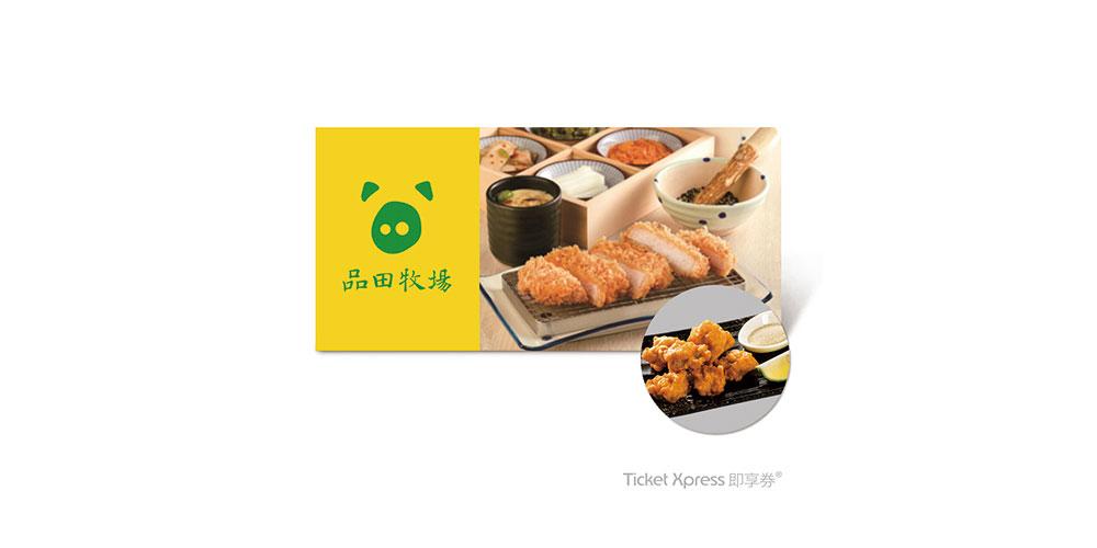 品田牧場$338套餐2客,款待【日式唐揚雞】乙份【4月活動品】