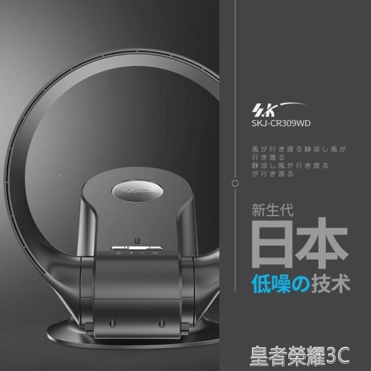無葉風扇 SK無葉風扇掛壁式新款電風扇搖頭家用無扇葉電扇遙控台式風扇 摩登生活