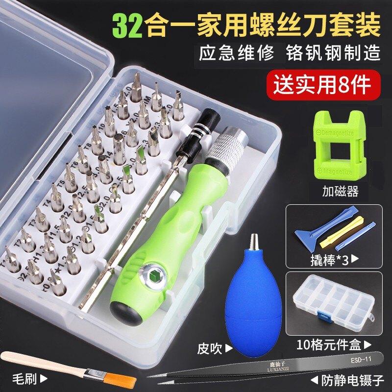 螺絲刀套裝 多功能螺絲刀套裝 家用起子批組合 適用于蘋果手機電腦拆機工具 螺絲批 起子 愛尚優品