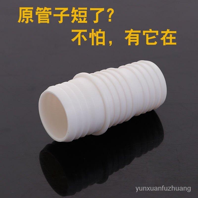 洗衣機排水管延長管波輪通用型接頭加長面盆下水管菜盆出水管32mm 全館八五折