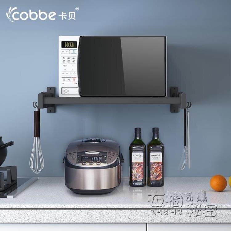 太空鋁微波爐置物架壁掛式牆上掛架烤箱支架廚房收納架子黑色家用