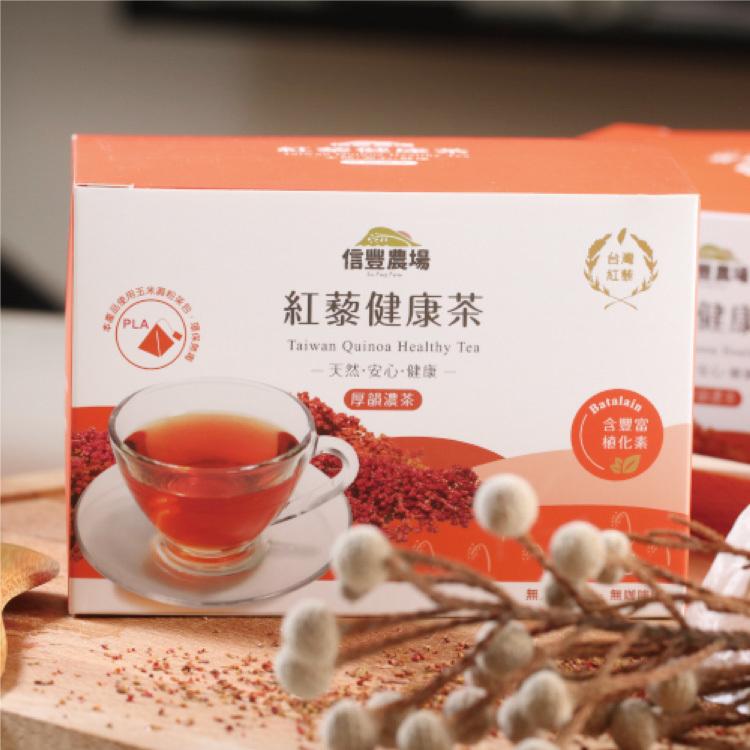【信豐農場】紅藜健康茶-厚韻濃茶