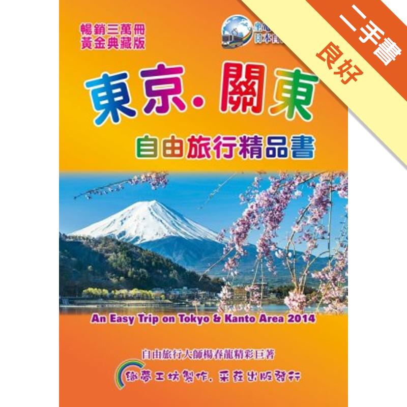 東京關東自由旅行精品書(2014-15第5版)[二手書_良好]9790