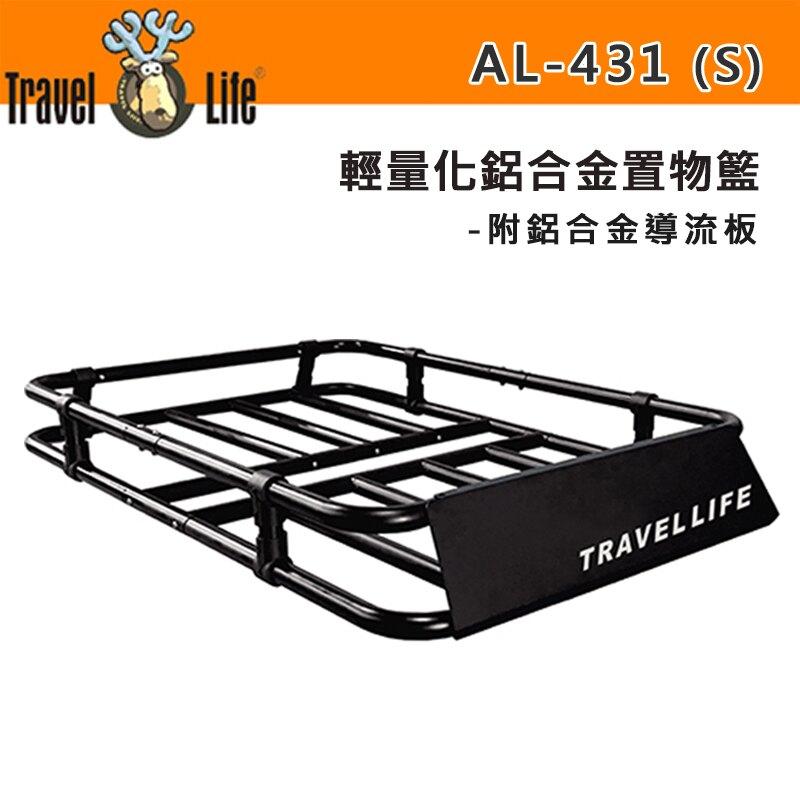 【露營趣】新店桃園 Travel Life 快克 AL-431S 輕量化鋁合金置物籃 附鋁合金導流板 行李盤 行李框 車頂框 置物盤 行李籃 行李箱 行李架 貨架