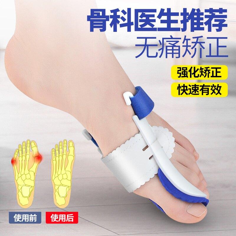 腳趾頭矯正器大拇指外翻保護套矯形器大腳趾分趾分離器女可以穿鞋
