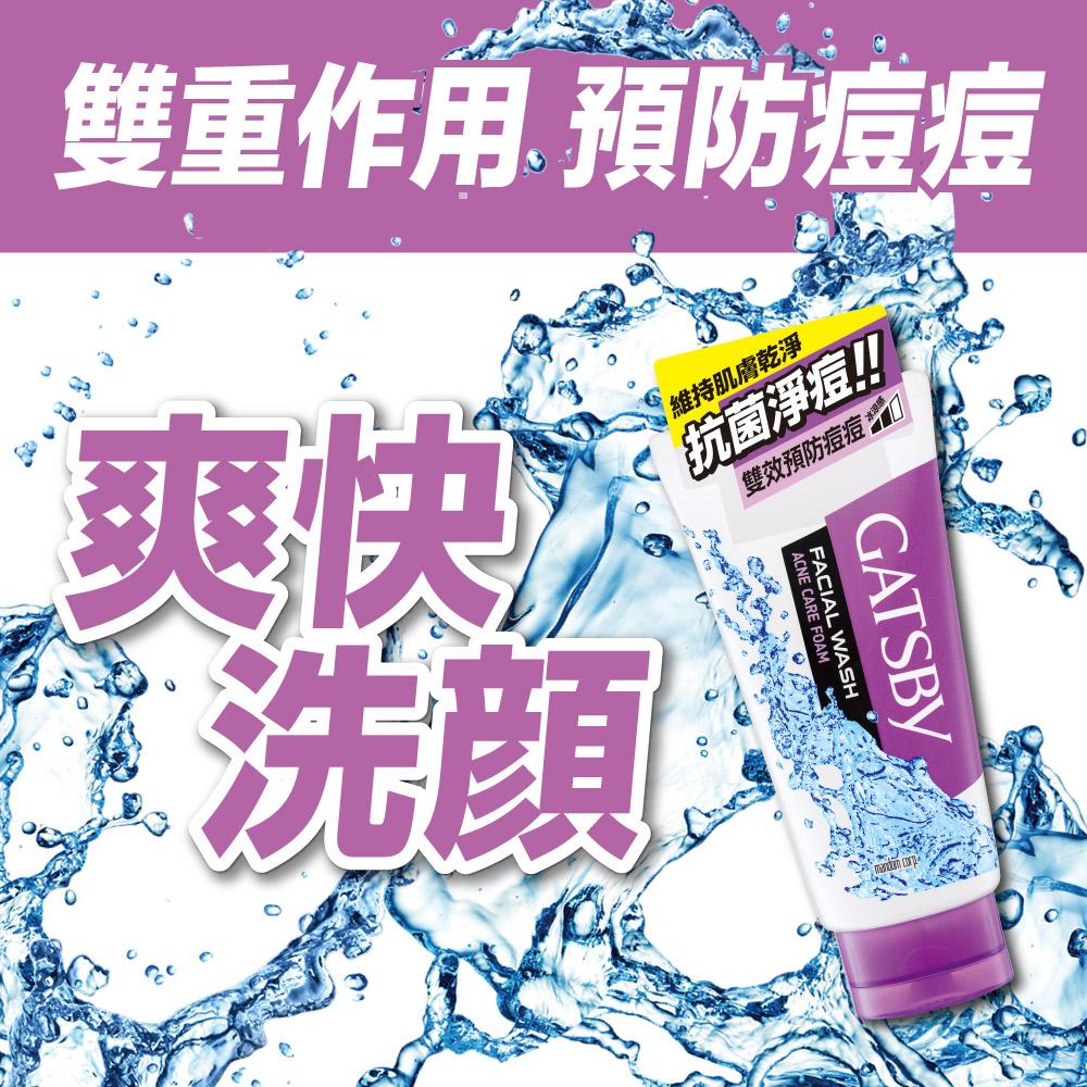 GATSBY 清爽抗痘洗面乳 130g