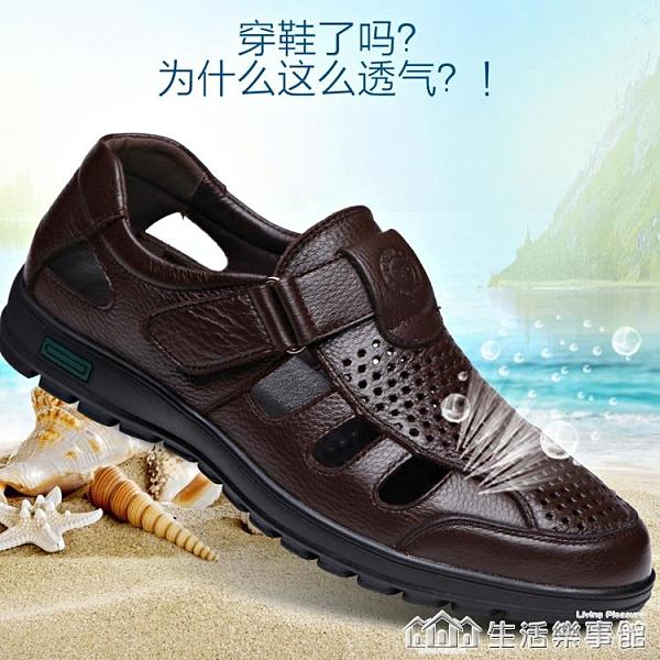 夏季男士皮涼鞋男真皮中老年人透氣涼皮鞋防滑休閒爸爸軟底洞洞鞋 樂事館新品