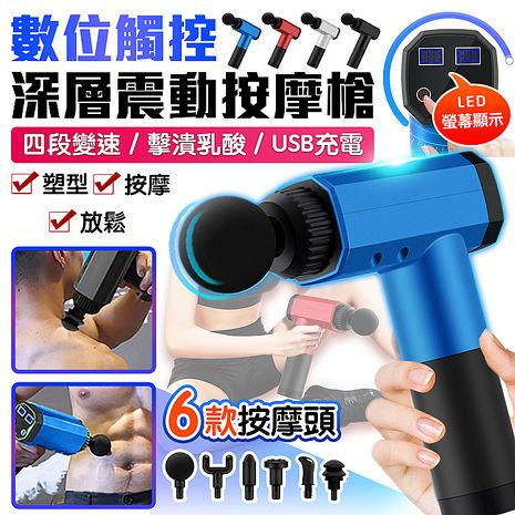 數位觸控USB充電肌肉筋膜按摩槍K4(電量顯示款)【VIP活動】白色