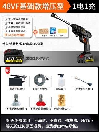 鋰電洗車機 高壓洗車機無線鋰電池可攜式水槍充電12V24V家用水泵機清洗神器T