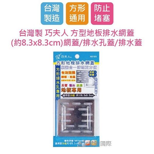 【台灣珍昕】台灣製 巧夫人 方型地板排水網蓋 (約8.3x8.3cm)網蓋/排水孔蓋/排水蓋